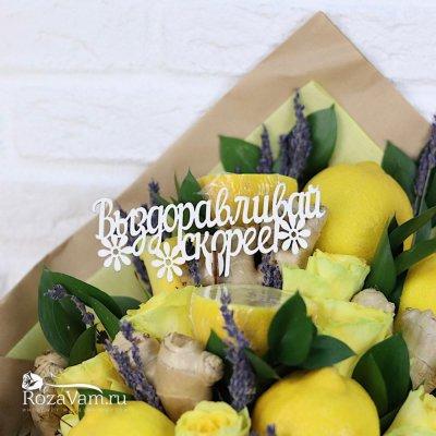 Лимонный букет