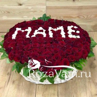 Сердце из роз маме 201 роза