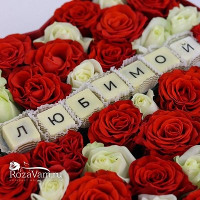 Сердце любимой с цветами