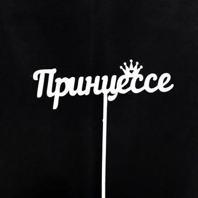 Топпер Принцессе