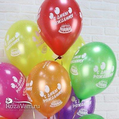 10 шт гелиевых шаров  С Днём Рождения