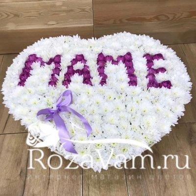 Сердце  маме  из хризантем